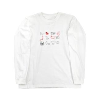 87の干支さんたち Long sleeve T-shirts