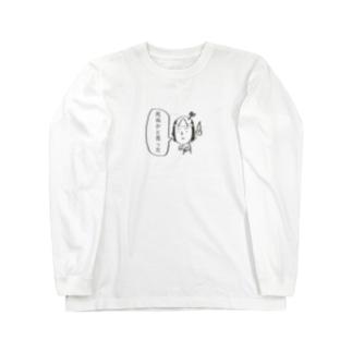 自覚してない幽霊 Long sleeve T-shirts