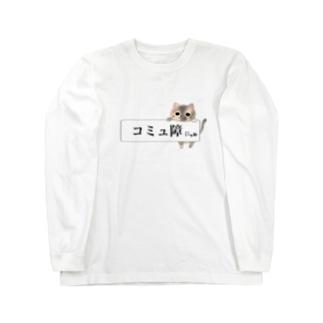 「コミュ障にゃ」ver.三毛 Long sleeve T-shirts