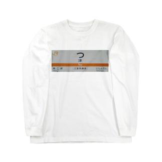 日本一短い駅名 Long sleeve T-shirts