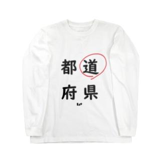 都道府県の道。 Long sleeve T-shirts