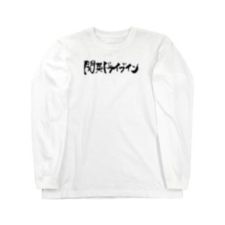 関英ロゴ Long sleeve T-shirts
