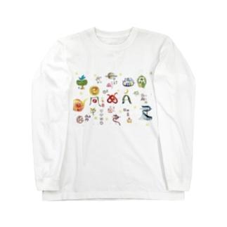 wamiのいろんなヲシテ文字 Long sleeve T-shirts