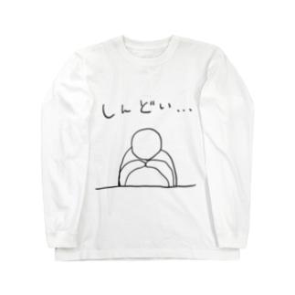 しんどい… Long sleeve T-shirts