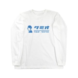 タミオくんロングTシャツ Long sleeve T-shirts