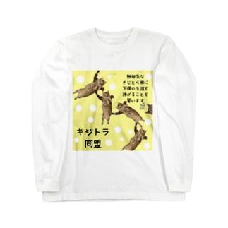 ゆあ工房のキジトラ同盟~さびねこ嫉妬ver~ Long sleeve T-shirts