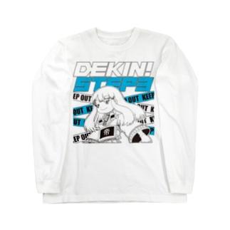 DEKIN!STEP3ミカドちゃんバージョン Long sleeve T-shirts