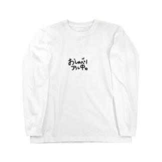 おしゃべりアル中。 Long sleeve T-shirts