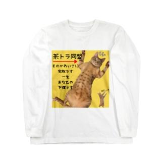 ゆあ工房の茶トラ同盟 Long sleeve T-shirts