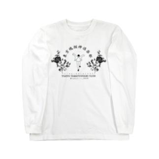 東京魂掴神倶楽部-黒- Long sleeve T-shirts