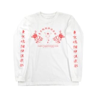 東京魂掴神倶楽部-赤- Long sleeve T-shirts