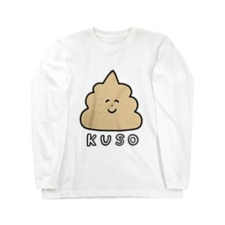 ワタシはタワシのKUSO Long sleeve T-shirts
