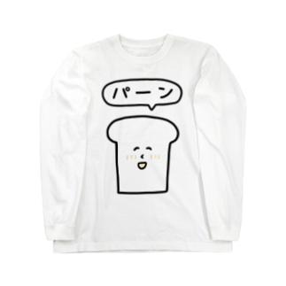 ワタシはタワシのパーン Long sleeve T-shirts