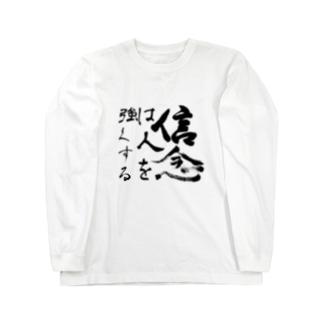 書道家達の戯れの貫き通す強さ Long sleeve T-shirts