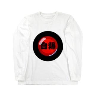 シンプル自爆ボタン Long sleeve T-shirts