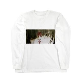 視る_駄々 Long sleeve T-shirts