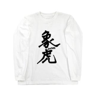象虎 Long sleeve T-shirts