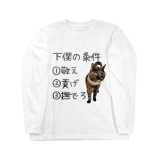 ゆあ工房の下僕の条件Tシャツ Long sleeve T-shirts