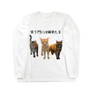 ゆあ工房の笑う門には猫来たるTシャツ Long sleeve T-shirts