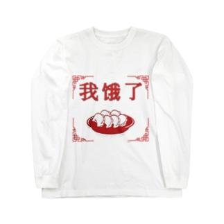 中国語でお腹空いたヨ Long sleeve T-shirts