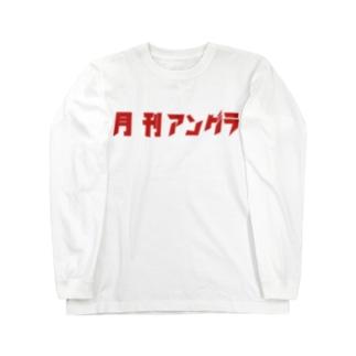 月刊アングラVOL.10  Long sleeve T-shirts