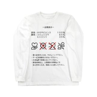 心の洗濯タグ Tシャツ Long sleeve T-shirts