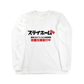 コロナから地球を防衛!ステイホーム部隊 Long sleeve T-shirts