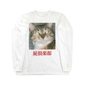 屁倶楽部 Long sleeve T-shirts