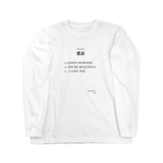 俺のモーニングルーティン Long Sleeve T-Shirt