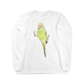 ピタッとセキセイインコちゃん【まめるりはことり】 Long sleeve T-shirts