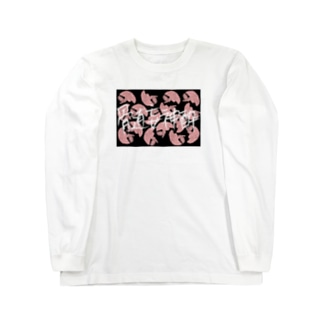 髄妄神酔 Long sleeve T-shirts
