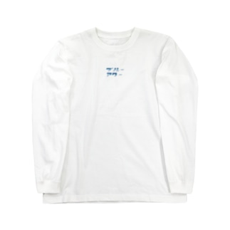ブルーアワー Long sleeve T-shirts