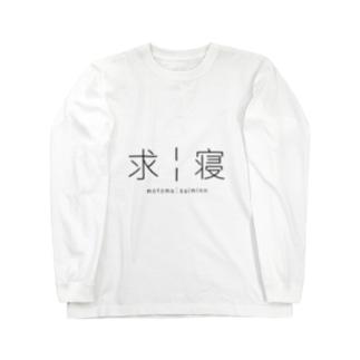 求¦寝 Long sleeve T-shirts