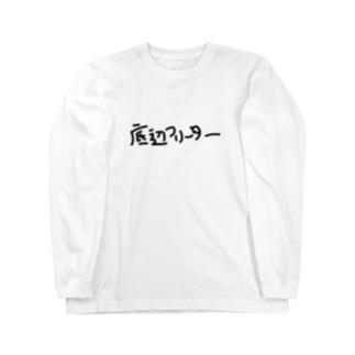 底辺フリーター Long sleeve T-shirts