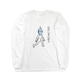 ただいまんぼう Long sleeve T-shirts