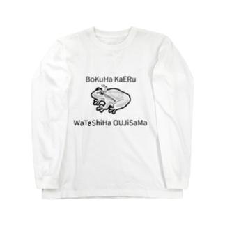 カエルの王子様×ただのカエル Long sleeve T-shirts