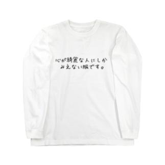 心が綺麗な人にしかみえない服です。 Long Sleeve T-Shirt