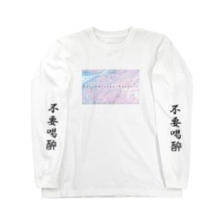 お酒に負けない Long sleeve T-shirts