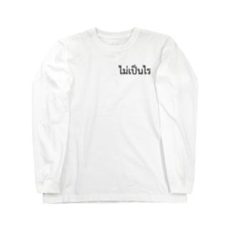 タイ語 マイペンライ(ワンポイント 黒) Long sleeve T-shirts