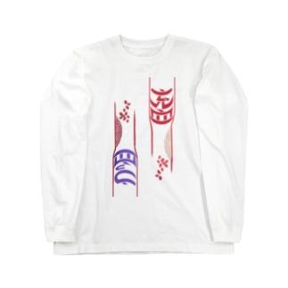 血管せまいぜ! Long sleeve T-shirts