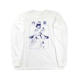 内用薬 ナース Long sleeve T-shirts