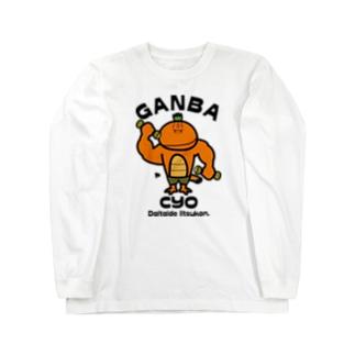 ガンバッチョ! Long sleeve T-shirts