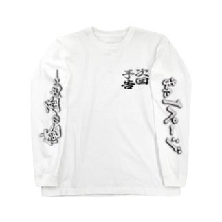 次回予告 Long sleeve T-shirts