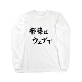 どっちみち気になる誤字 Long sleeve T-shirts
