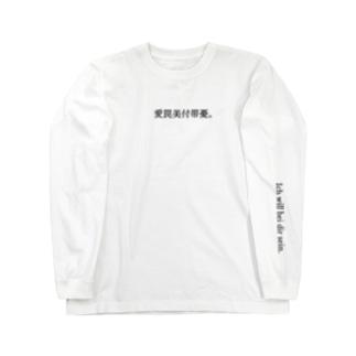 アナタトトモニ。 Long sleeve T-shirts