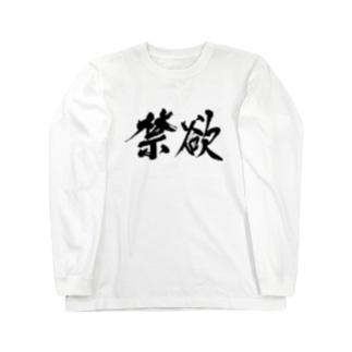 禁欲 Long sleeve T-shirts