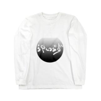 〝神いらず〟グッズ Long sleeve T-shirts