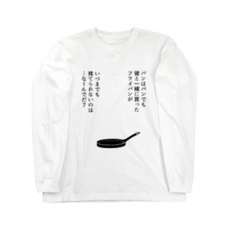 捨てられないのは、なーんでだ? Long sleeve T-shirts