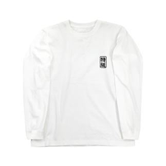 TOKKYU/特級 Long sleeve T-shirts