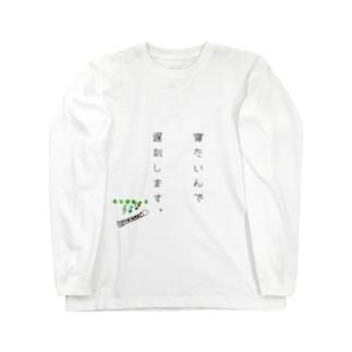 おとぱれっと(迷言 NO.1) Long sleeve T-shirts